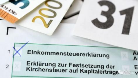 史上最全的德国个税报税指南!你能
